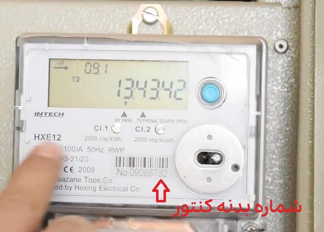شماره بدنه کنتور برق دیجیتال کجاست؟
